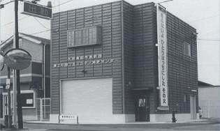 大和高田市消防団第2分団コミュニティ消防センター