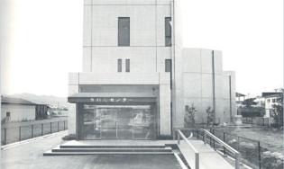 きれんセンター